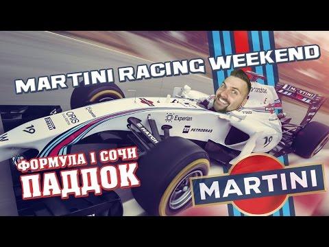 Martini Racing Weekend. Формула 1 Сочи. Паддок.