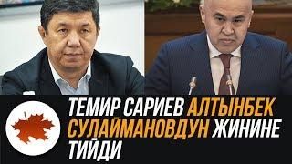Темир Сариев Алтынбек Сулаймановдун жинине тийди
