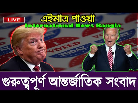 International News Today 5 Nov'20 | World News | International Bangla News | BBC I Bangla News