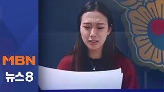 '모델 성추행' 양예원, 비공개 경찰 조사받아