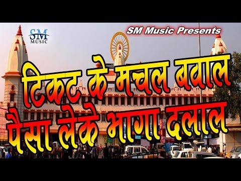 टिकट के मचल बवाल ।पईसा लेके भागा दलाल Singer: santosh yadav madhur टिकट के मचल बवाल : मो 9768488213