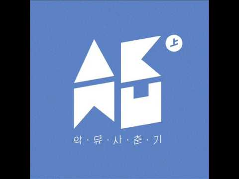 Akdong Musician (AKMU) - 사람들이 움직이는 게 (HOW PEOPLE MOVE) [MP3 Audio]