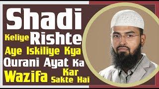 Shadi Keliye Rishta Aye Iskiliye Kya Qurani Ayat Ka Wazifa Wird Kar Sakte Hai By Adv  Faiz Syed