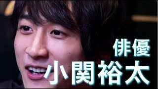 https://www.asmart.jp/magazine/koseki-yuta/ 俳優、小関裕太の強烈な...
