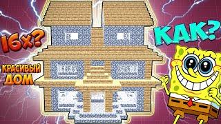 ДОМ С ЛОВУШКОЙ ОТ ГРИФЕРОВ!! Как построить красивый дом в майнкрафте ?(http://vk.cc/4CsgUQ ◅ САМАЯ ДЕШЕВАЯ РЕКЛАМА!)))) ⇨⇨⇨ http://vk.com/FlickPub - ⇦⇦⇦ РОЗЫГРЫШИ ЛИЦЕНЗИЙ МАЙНКРАФТ! ⇨⇨⇨ http://mcgaming...., 2015-06-30T14:38:28.000Z)
