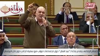 بالفيديو..حسام الرفاعى يقدم بلاغا حول اجتماعات النواب مع سفراء أجانب دون إذن البرلمان