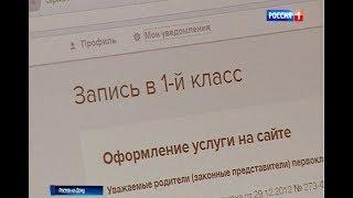 Запись-онлайн: многие ростовские родители выбирают школу через Интернет
