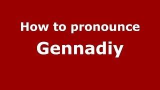 How to pronounce Gennadiy (Russian/Russia) - PronounceNames.com(, 2014-05-24T05:38:15.000Z)