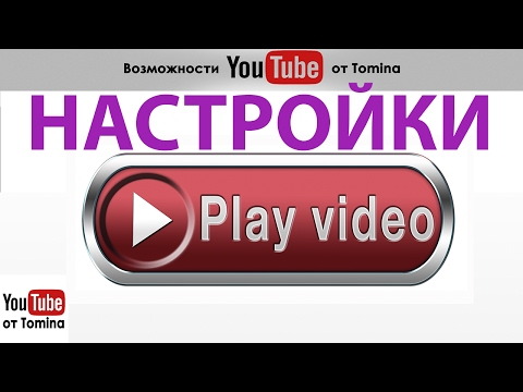 Настройка просмотра видео. Как смотреть видео в 2 раза быстрее. Улучшаем качество просмотра видео!