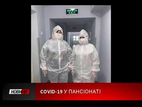 Третя Студія: У франківському геріатричному пансіонаті - виявили коронавірус