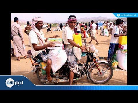 الفقر يستفحل في اليمن والموظف يفقد اغلب راتبه  - نشر قبل 23 دقيقة