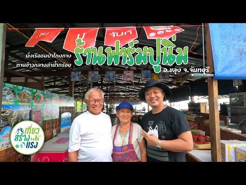 Vlog EP.3 I เที่ยวเมืองจันทบุรี I จังหวัดจันทบุรี I ร้านอาหารจันทบุรี I ร้านฟาร์มปูนิ่ม