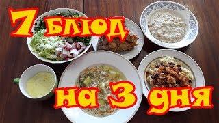 Готовлю 7 блюд на 3 дня  | 2 блюда из одной КУРИНОЙ ГРУДКИ