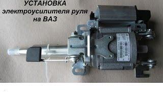 Установка электроусилителя руля (ЭУР) и гидроусилителя руля (ГУР) на ВАЗ 2107: инструкция и видео