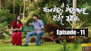 Paawela Walakule | Episode 11 14th September 2019 Thumbnail