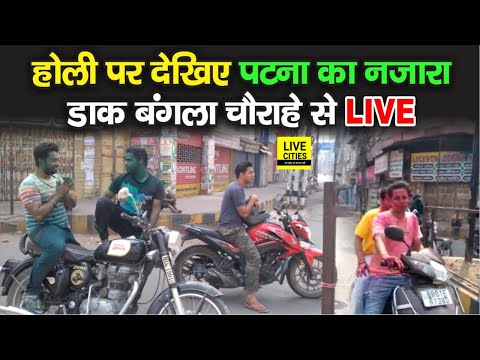 Holi को लेकर Patna Dak Bunglaow Chauraha का क्या है माहौल, देखिए LIVE l Bihar News   LiveCities
