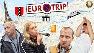 EURoTRIP (Берлин, Амстердам, Париж, Прага)