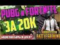 Компьютер для PUBG и FORTNITE за 20к  Бюджетный ПК для игр в 2018 году