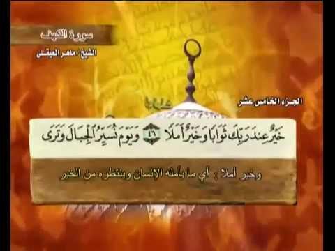 سورة الكهف كاملة - الشيخ ماهر المعيقلي