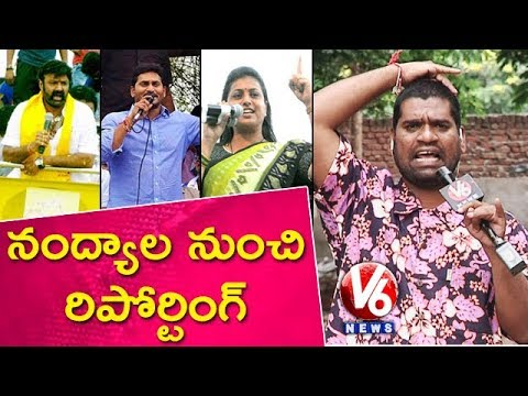 Bithiri Sathi Reporting On Nandyal By-poll Campaign | Teenmaar News