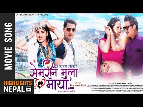 Ghyalmo Dhosi | New Tamang Movie Song 'Semrin Mula Maya' Ft. Sanjay Lama, Khushi Ghising