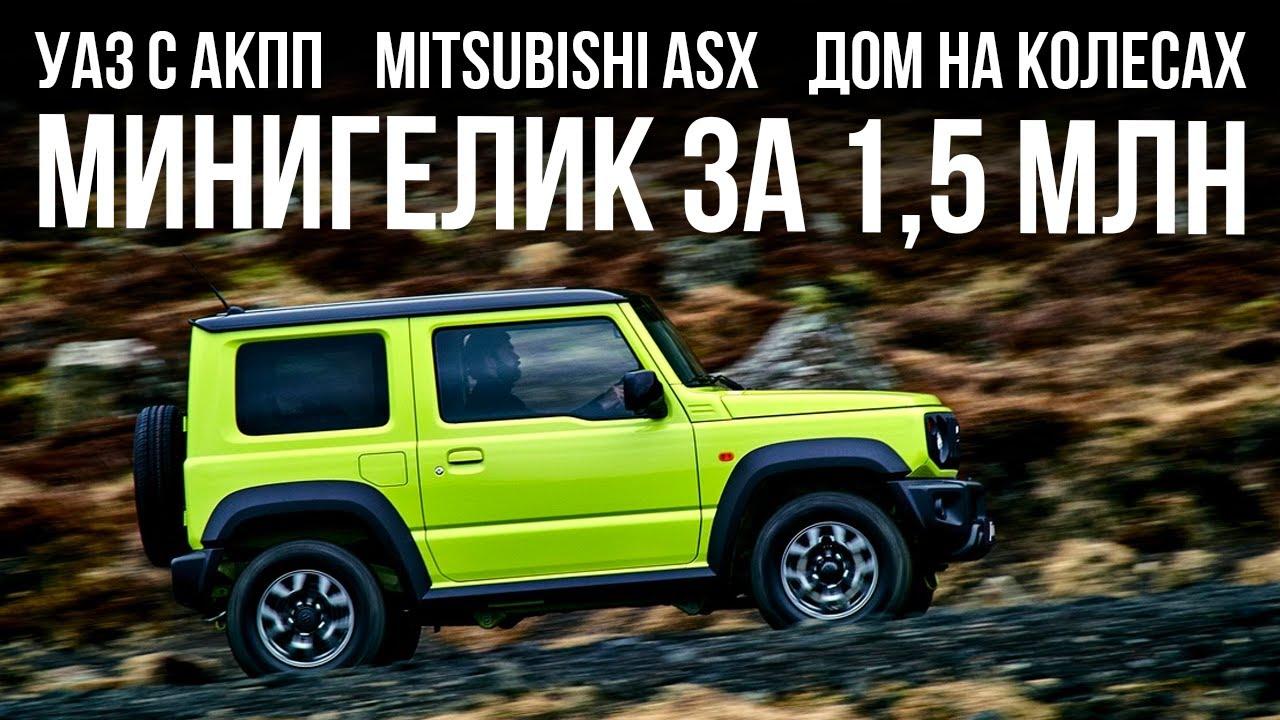 Кроссовер УАЗ, дом на колесах за €850 000, Яндекс блокирует за ПДД и... // Микроновости Авг 2019