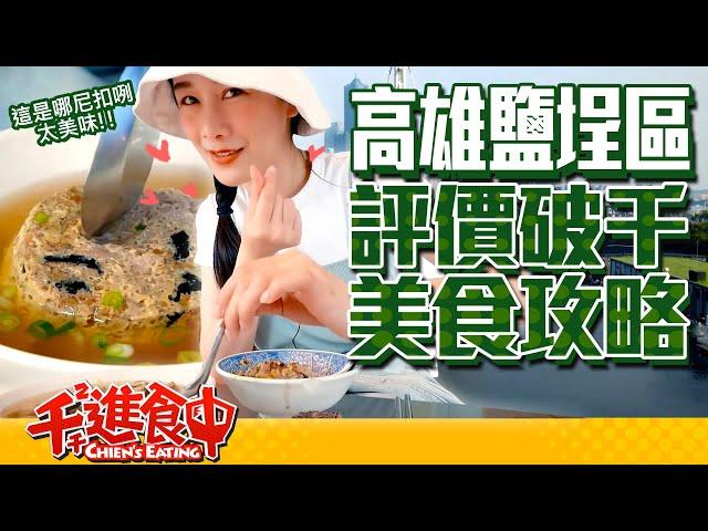 【千千進食中】高雄鹽埕區!超高評價美食攻略,水水幫你吃起來!