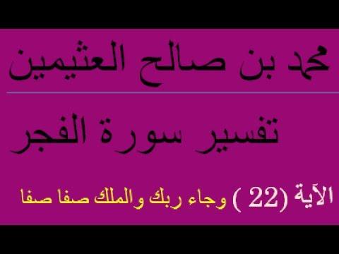 تفسير سورة الفجر الآية 22 وجاء ربك والملك صفا صفا محمد بن صالح العثيمين Youtube
