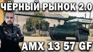 AMX 13 57 GF на ЧЕРНОМ РЫНКЕ в World of Tanks ⬛☎️ Брать или не брать?