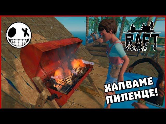 Хапваме пиленце! - Raft със Stinway #6