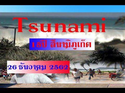 Tsunami Phuket 15 ปี สึนามิ