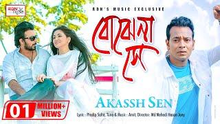 Bojhena Shey | Akassh Sen | Afran Nisho | Sharlin Farzana | New Song 2018