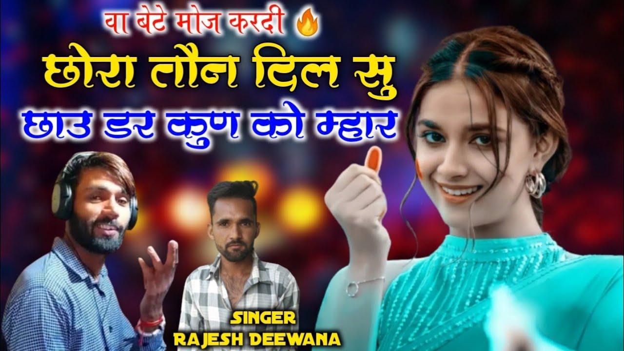 Song{1060} Super Star Rajesh Deewana Manraj Deewana !! छोरा तौन दिल सु छाऊ डर कुणको म्हार Sad Song 😭