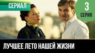 ▶️ Лучшее лето нашей жизни - 3 серия - Мелодрама | Русские мелодрамы