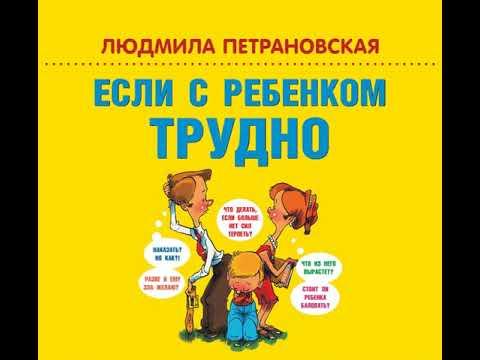 Людмила Петрановская – Если с ребенком трудно. [Аудиокнига]
