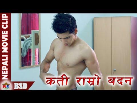 कती राम्रो बदन  || Nepali Movie Clip || Hostel Returns