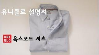 [유니클로설명서]옥스포드셔츠편  기본중에 기본인 셔츠 …