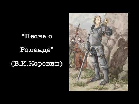 """""""Песнь о Роланде"""" (В.И.Коровин)"""