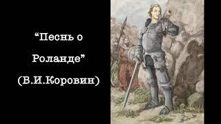 мУЛЬТИК ПЕСНЬ О РОЛАНДЕ