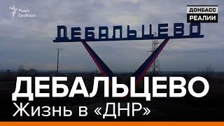 Дебальцево. Жизнь в «ДНР» | Донбасc Реалии