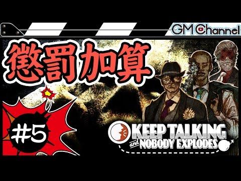 #5【Keep Talking(爆弾解除)】Steamの超名作!悪夢のように増え続けるホラー実況【KTaNE】
