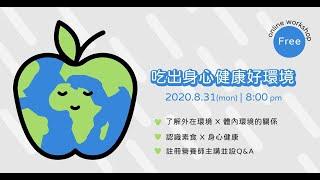 【Re:Fresh陪你心靈抗疫】線上教室內容重溫|吃出身心健康好環境