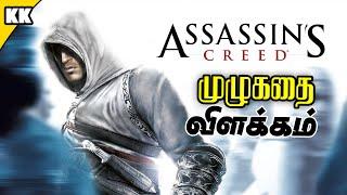 Assassin's Creed 1 Story Explained Tamil கதை விளக்கம்   Dubbed Tamil   Kadha Kandhasamy