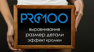 pro100 лучшие видеоуроки урок 6 (выравнивание, размер детали, эффект кромки)