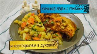 Куриные Бедра с Картошкой и Грибами в Духовке Рецепт