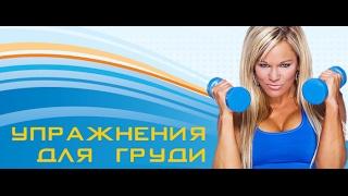 4 минутный комплекс упражнений для груди