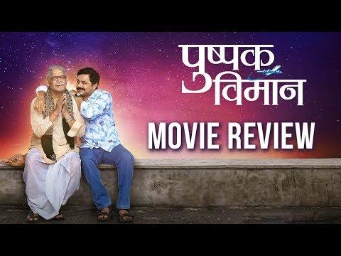 Pushpak Viman Review  Mohan Joshi  Subodh Bhave  Zee Studios