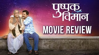 Pushpak Viman Review | Mohan Joshi | Subodh Bhave | Zee Studios