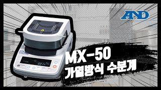 [AND] 가열방식 수분계 MX-50 사용법 및 주의사…