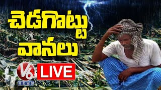 Heavy Rains In Telangana LIVE Updates | V6 News